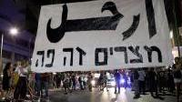 Social Justice Protest, Tel Aviv, Israel - 'Leave' (Arabic), 'Egypt is here' (Hebrew)
